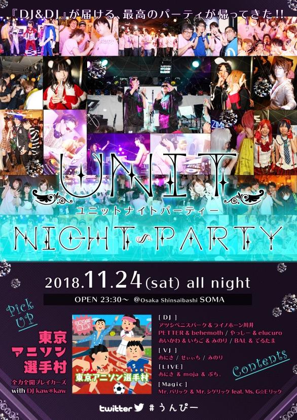 Unit Night Party -vol.4- - Twi...