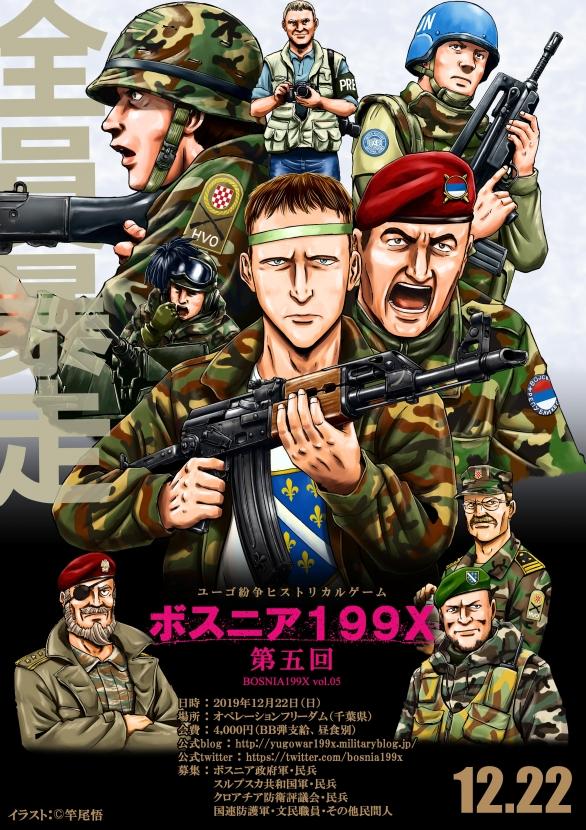内戦 ユーゴスラビア