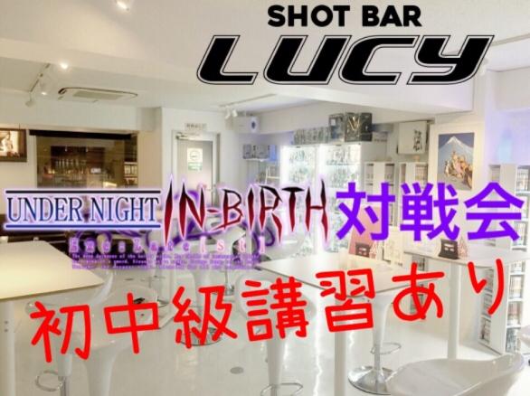 UNDER NIGHT IN-BIRTH対戦交流会(初中級者講習あり)